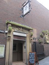 Northumberland Arms